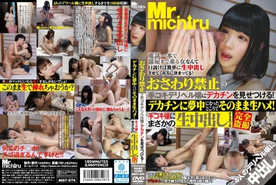 MIST-074 To Show Off The Big Penis To Handjob Deriheru Miss Your Touch Ban!As It Is Raw Saddle Where It Became Obsessed With The Big Penis!Fully Voyeur Until Out Rainy Day Raw Medium To Handjob Miss!