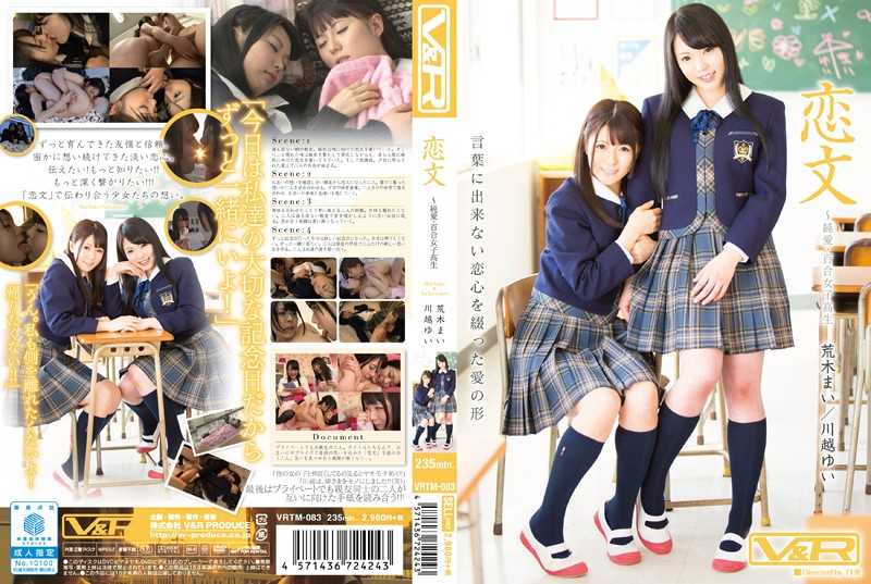 VRTM-083 The Love Letter – Pure Love, Lily School Girls Yui Kawagoe My Araki