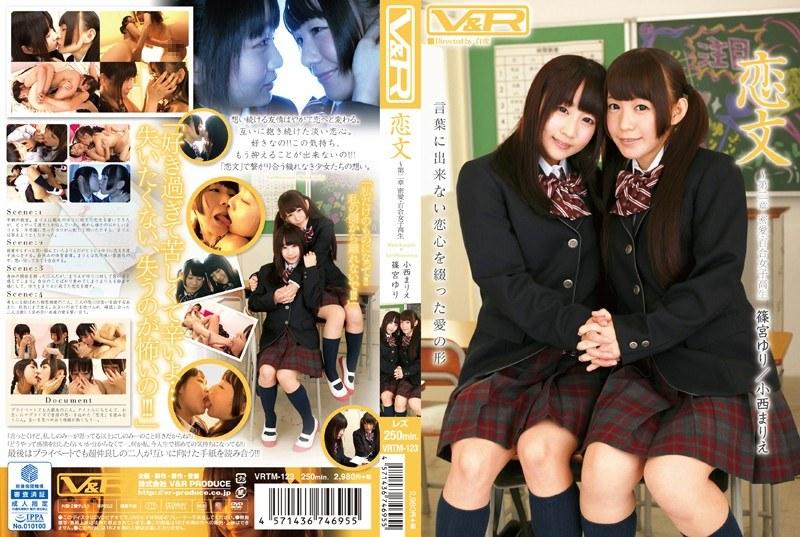 VRTM-123 Love Letter ~ Second Chapter Dense Love-lily School Girls Konishi Yuri Shinomiya Marie
