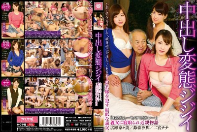 KAGH-005 By The Cum Hentai Old Man Weak Old Man Of Pretend, At Least A Father-in-law To Commit The Young Bride Of Three People You Willing To Devotedly Care