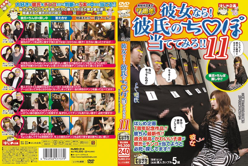HJMO-214 If Her! Look Focuses On Port ○ Afternoon Boyfriend!! 11