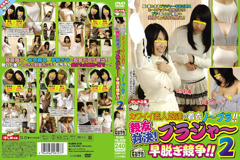 HJMO-218 Roh ~ Bra Amateur Cute Clothes For Girls!! Confrontation Friend! Take Off Bra Competition Soon!! Two