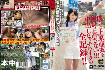 HND-238 We Do Not Allow Ai Uehara Absolutely! ! !All Records Of Pies Hitch! !