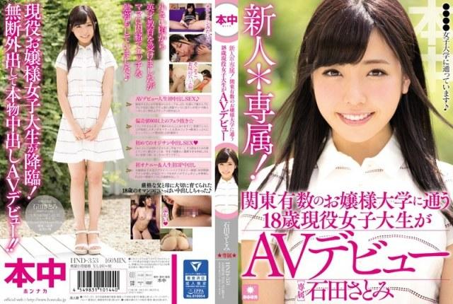 【モザイク除去】新人*専属!関東有数のお嬢様大学に通う18歳現役女子大生がAVデビュー 石田さとみ