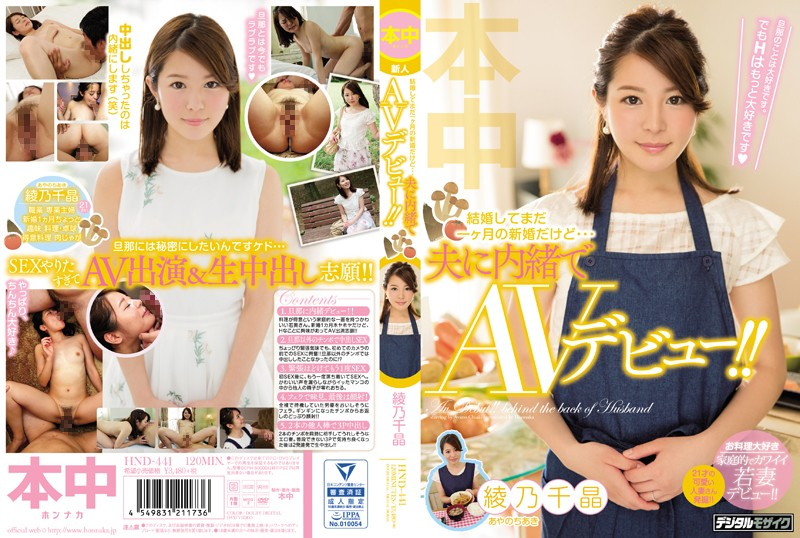 HND-441 Married And I'm Still A Newlywed Marriage For A Month … But My Husband Secretly Made An AV Debut! ! Chiaki Ayano