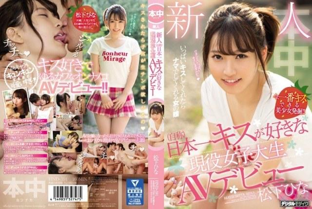 新人(自称)日本一キスが好きな現役女子大生AVデビュー 松下ひな