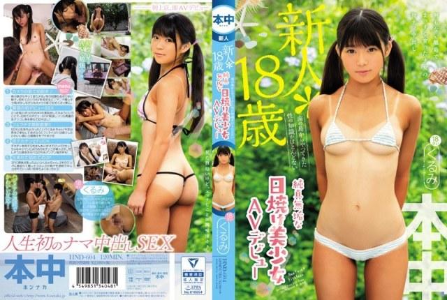 新人*18歳 南の島からやってきた性の知識がほとんどない純真無垢な日焼け美少女AVデビュー くるみ