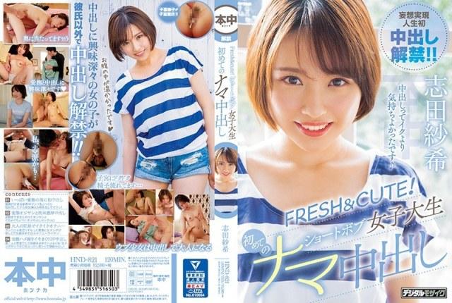 FRESH&CUTE!ショートボブ女子大生初めてのナマ中出し 志田紗希