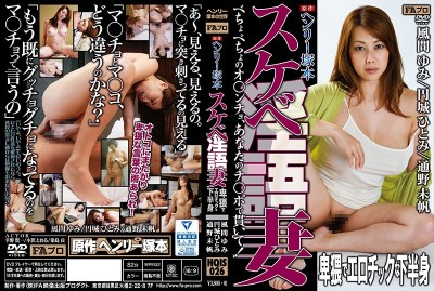 HQIS-026 Henry Tsukamoto Original Lewd Dirty Wife Obscene And Erotic Lower Body