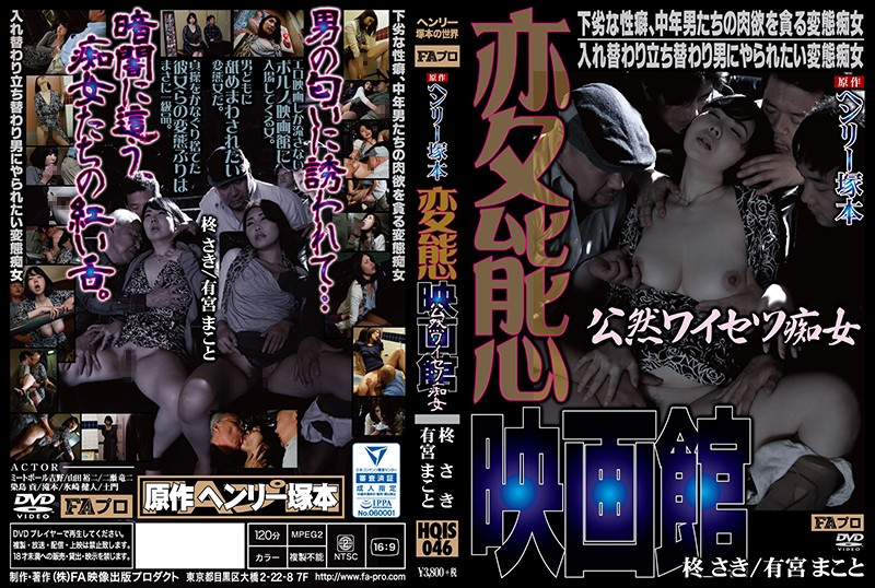 HQIS-046 Henry Tsukamoto's Original Transfiguration Movie Theater Openly Married Slut