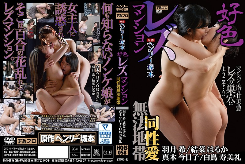 Nonton Film JAV HQIS-058 Henry Tsukamoto Original Work Amateur Lesbian Mansion Homosexual Lawless Zone Subtitle Indonesia Streaming Movie Download Gratis Online