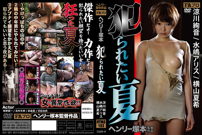 Nonton Film JAV HTMS-103 Want To Be Henry Tsukamoto Prisoners Want To Be Done In Middle-aged Man Of 2 Next In The Mountains Of Summer 1 Yakeppachi! 3 There Is A Night To Think Dangerous Desire Good To Be Summer Prisoners Who Suffer From … Subtitle Indonesia Streaming Movie Download Gratis Online