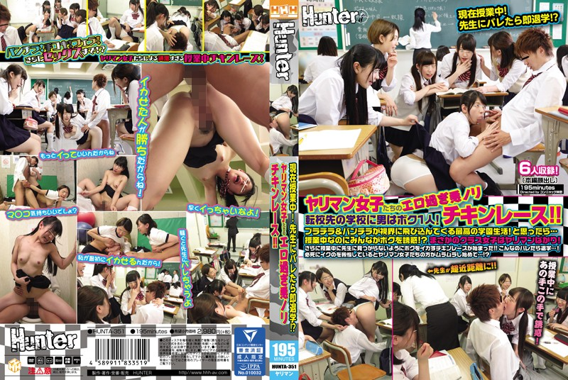 HUNTA-351 Currently In Class!Withdrawing Immediately As Soon As The Teacher Bales! What?Yariman Girls Too Erotic Evil Nori Chicken Race! !A Man Is My One To The School To Which I Am Transferring!The Best School Life That Brachila & Panchira Jumps Into Sight!I Thought … All Of Us Are Tempted To Be In Class Though They Are In Class! What?No Way Class Girls Are Just Yariman!