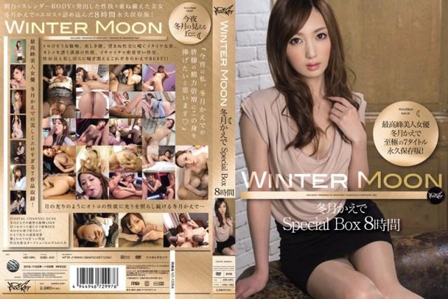 WINTER MOON 冬月かえで Special Box 8時間