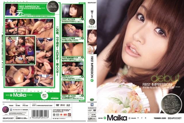 First Impression Maika Maika(MEW)