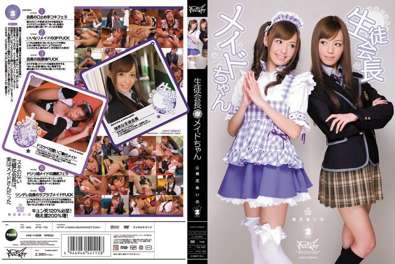 IPTD-722_A Aino Kishi-chan Maid Student Body President