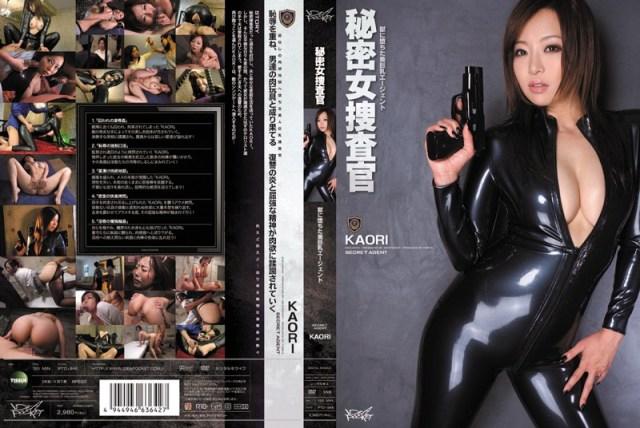 秘密女捜査官〜獄に堕ちた美巨乳エージェント〜 KAORI