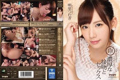 IPX-004 Madness With Beautiful Girls With Miracles Yodare Lazy Bumps Kuta Deep Fat And Sex Kusumi Akiri