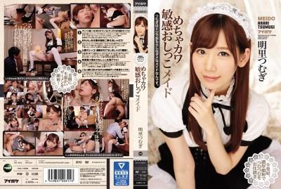 IPX-021 Meckawa Sensitive Peece Maid Tsuyoshi Is A Funny And Unusable Maid Of Doshi. Akira Tsurugi