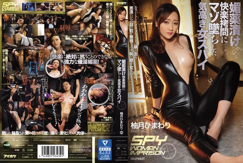 IPX-090 Aphrodisiac Pickled Pleasures Noble Female Spies Who Masochred In Torture Spy Yuzu Sunflower