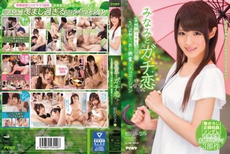 IPX-091 Natsumi And Gachi Love False Impatient Im Getting Poked Ecstasy Excitement Situation Aizawa Minami