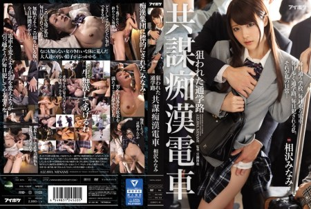 IPX-104 Targeted School Road Collision Conspiracy Molested Train Aizawa Minami
