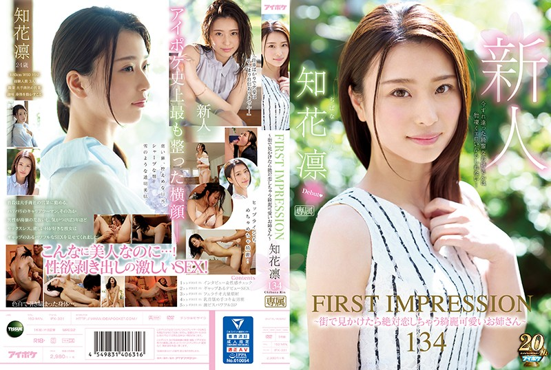 IPX-331 FIRST IMPRESSION 134 ~ Pretty Cute Sister Who Will Love