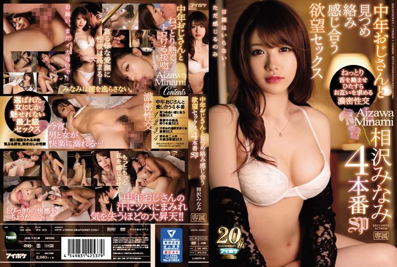 IPX-372 Desire Sex 4 Production SP