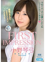 FIRST IMPRESSION 148 令和イチ、AV女優らしからぬショートカット美少女 小野琴弓
