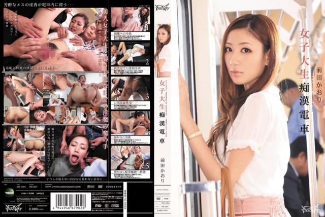 【モザイク除去】女子大生痴●電車 前田かおり