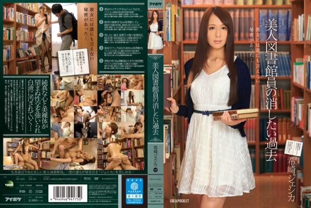 【モザイク除去】美人図書館員の消したい過去 希崎ジェシカ