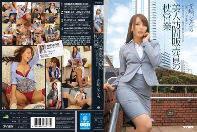 【モザイク除去】美人訪問販売員の枕営業 希崎ジェシカ
