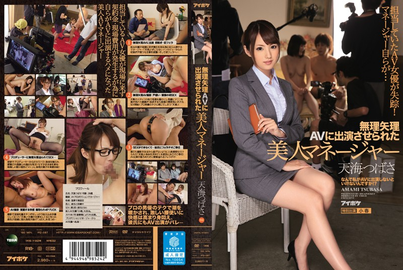 IPZ-587 Force AV To Beauty Manager Tsubasa Amami Which Has Been Allowed To Cast