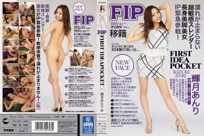 IPZ-670 FIRST IDEAPOCKET Wet Will Not Stop Ultra-sensitive Slender Tall Legs Beauty IP Emergency War! Terutsuki Anri