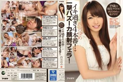 IPZ-835 19-year-old Active Idle!Iki Shameful Of Nishinomiya Dream!Iki Too 4 Production!+ Blow Bazooka Facials Blow!