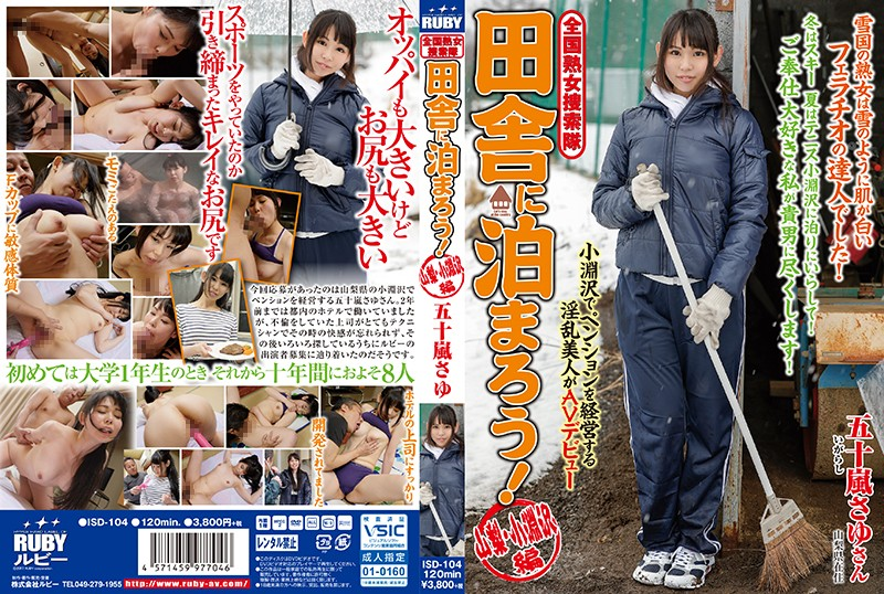 ISD-104 A Nationwide Milf Searching Party Let's Stay In The Countryside! Yamanashi · Kobuchizawa Edition Igarashi Say