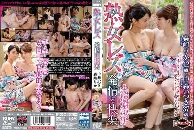 JLZ-016 Milf Lesbian Estrus And Pleasure Nakamori Isatsuki Morisaki Rika