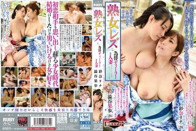 JLZ-024 MILF Lesbian Exchange Dealer And Married Wife Shibuya Go Hiki Ayina Rina