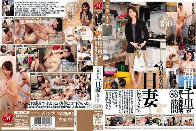 翔田千里が一人暮らしの素人男性宅訪問 「今日、あなたの一日妻になります。」