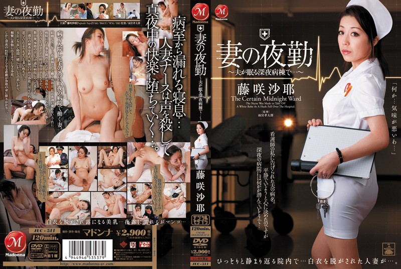 Nonton Film JAV JUC-511 Late At Night Night Shift In The Ward Of His Wife Sleeping Husband Fujisaki Saya … ~ Subtitle Indonesia Streaming Movie Download Gratis Online