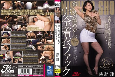 JUFD-741 Fully Clothed Fuck Sho Nishino Has Dudes Gloss Of A Woman Working