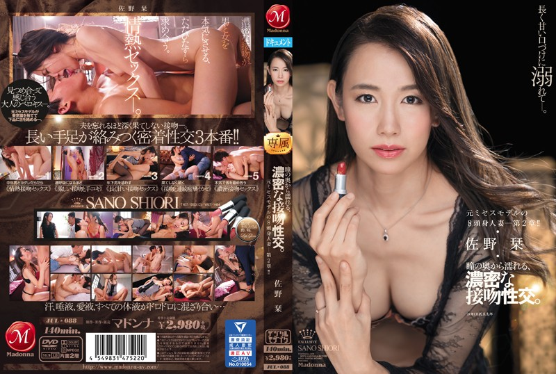 jul-088 元ミセスモデルの8頭身人妻 第2章!! 瞳の奥から濡れる、濃密な接吻性交。 佐野栞
