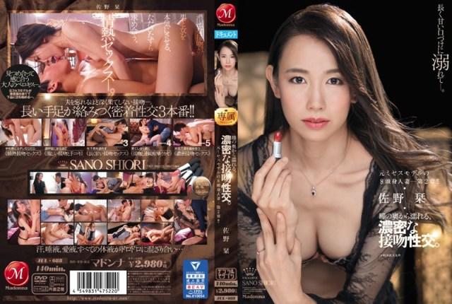 元ミセスモデルの8頭身人妻 第2章!! 瞳の奥から濡れる、濃密な接吻性交。 佐野栞