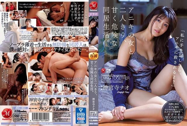 アニキの女と二人きり、甘く危険な同居生活。 「私に手を出したら、アニキに殺されるよ?」 神宮寺ナオ