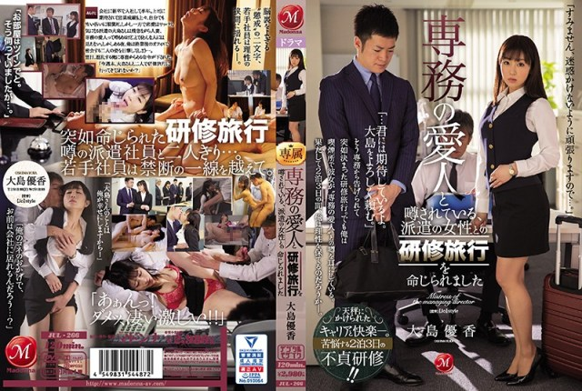 専務の愛人と噂されている、派遣の女性との研修旅行を命じられました。 大島優香