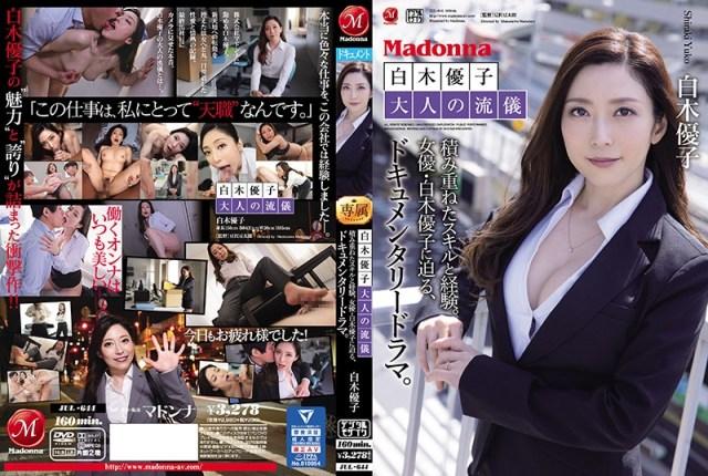 白木優子 大人の流儀 積み重ねたスキルと経験。女優・白木優子に迫る、ドキュメンタリードラマ。