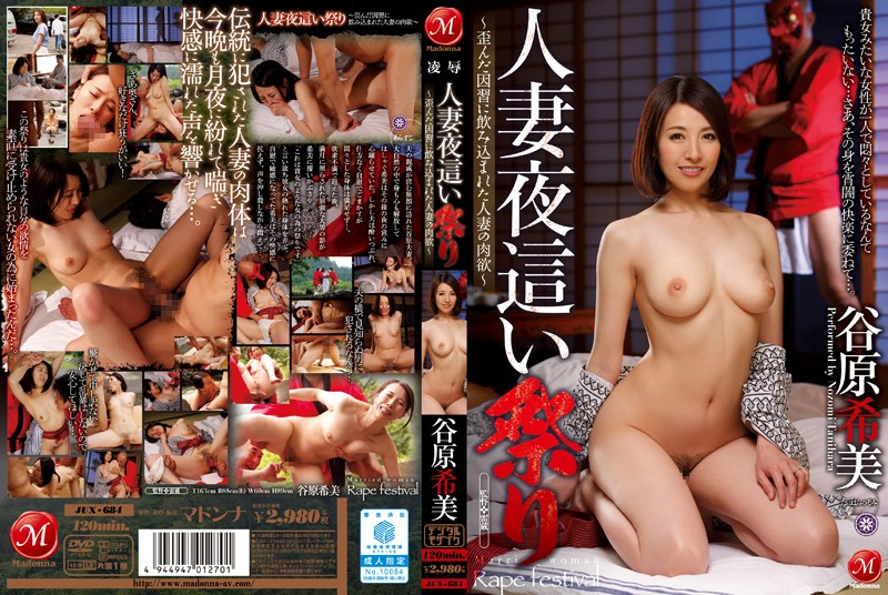 JUX-684 Housewife Night Crawling Was Swallowed By The Festival – Distorted Convention Married Carnal ~ Tanihara Nozomi