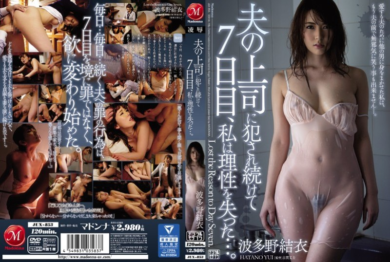 [JUX-853] Committed To The Boss Of my Husband, I Lost The Reason …. Yui Hatano