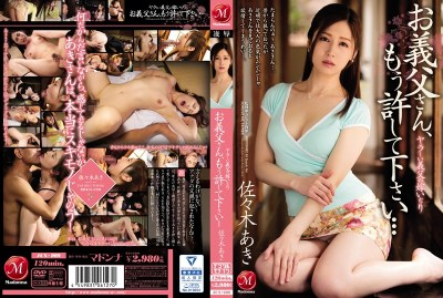 JUX-909 Daughter-in-law Idjiri Your Father-in-law's Yarra To Have Father-in-law, Please Forgive Me Anymore … Aki Sasaki