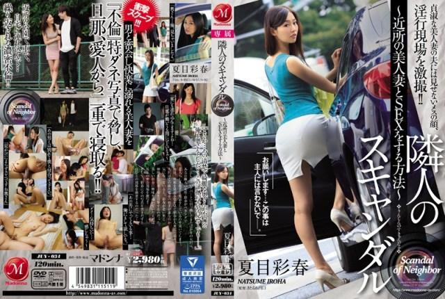 【モザイク除去】隣人のスキャンダル〜近所の美人妻とSEXをする方法〜 夏目彩春
